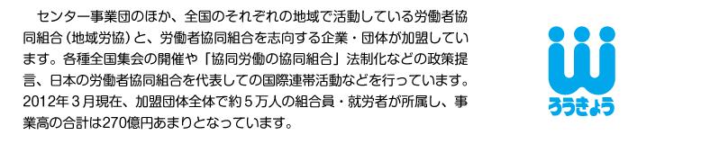 日本労働者協同組合(ワーカーズコープ)連合会