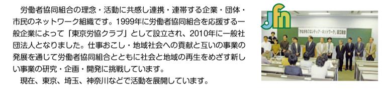 日本フロンティアネットワーク